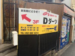 【名古屋】金山のダーツバーD-DARTSお店詳細