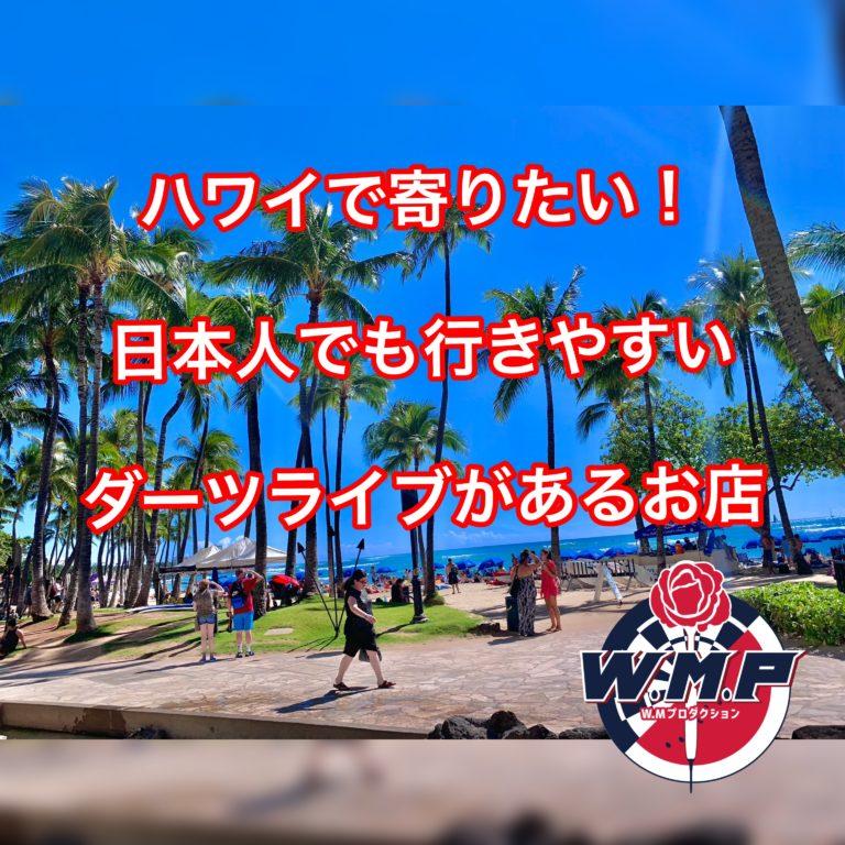 【ハワイ】ワイキキ周辺でダーツライブができるお店をpick up!
