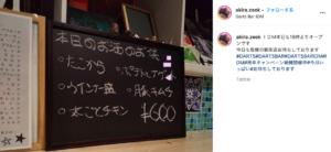 その2:投げ放題1000円でリースナブル!お酒のおつまみメニューあり