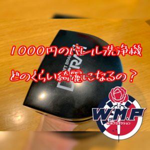1000円のバレル洗浄機
