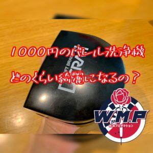 【レビュー】Dクラフトの1000円バレル洗浄機の洗浄力はいかに!?