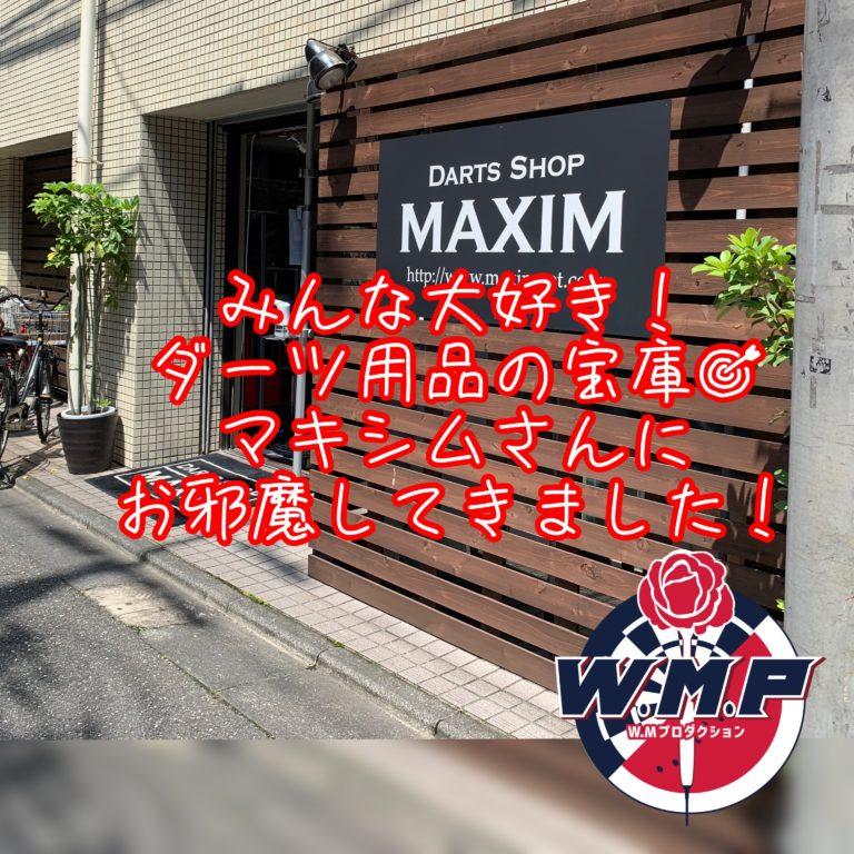 【両国】ダーツショップマキシムさんにスイカが突撃しました!