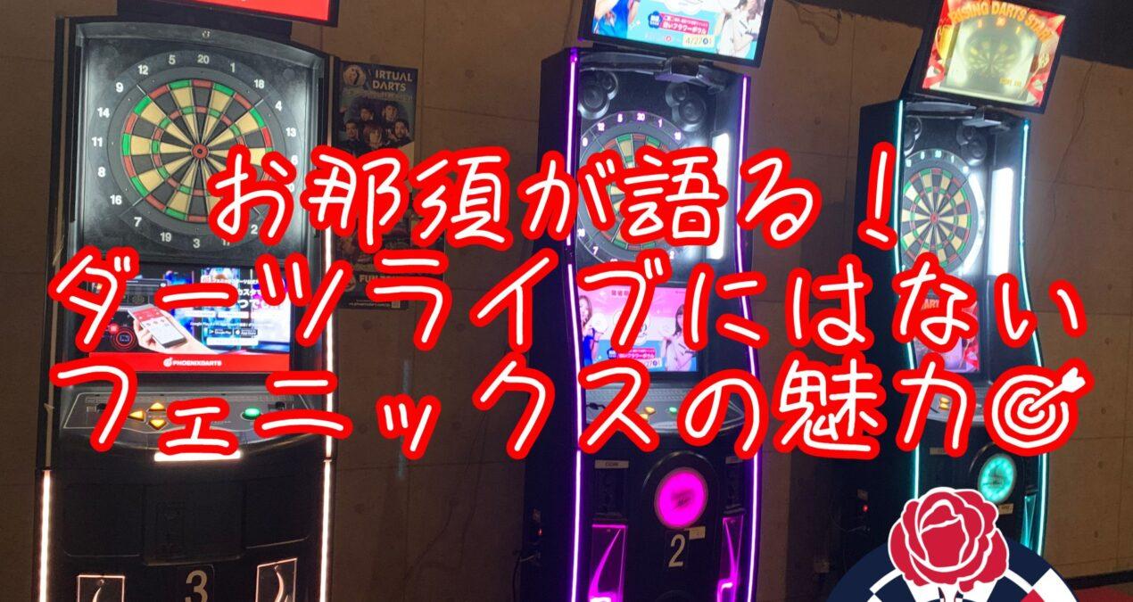 【フェニックス】ダーツライブにはない魅力をPERFECTプロが語ります!