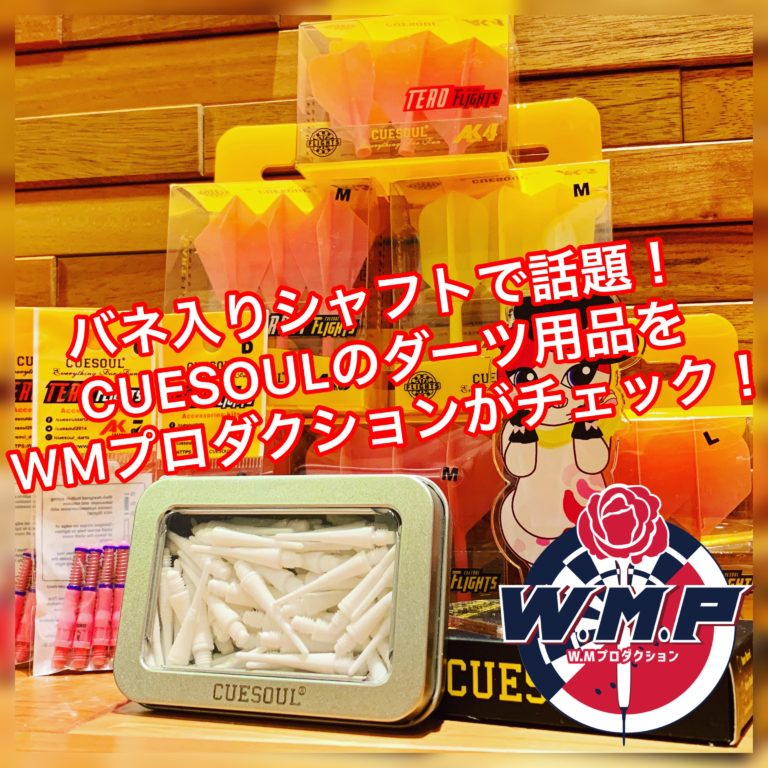 【CUESOUL】バネ入りシャフト!?話題のダーツ用品魅力を大公開!