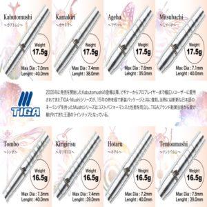 その1】TIGA MUSHIシリーズ(バレル)7,900円(税込)