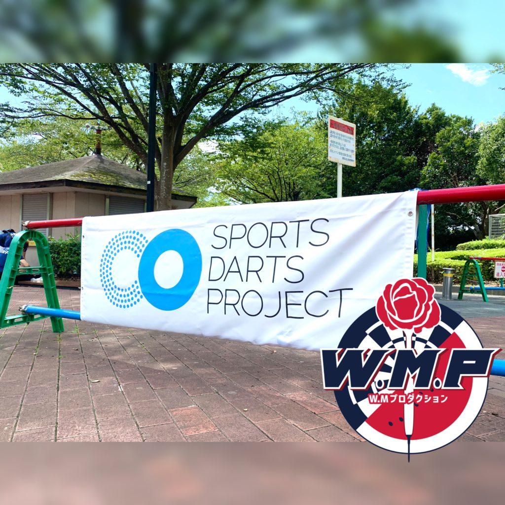スポーツダーツプロジェクト