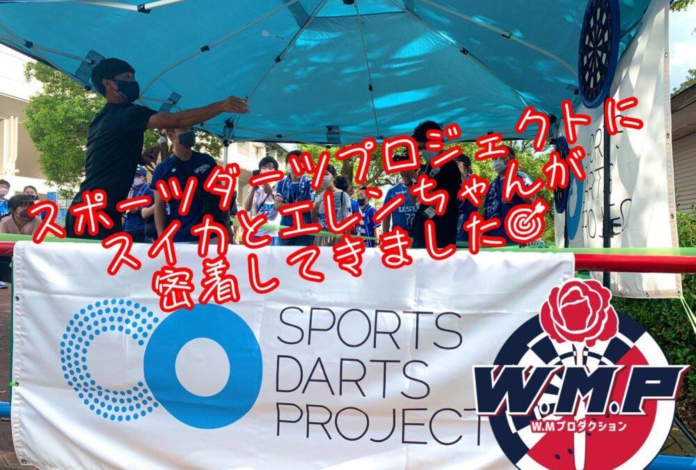 【特集】スポーツダーツプロジェクトさんの活動に密着!in沼津