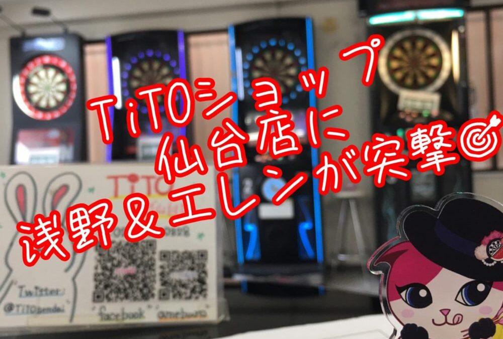 【仙台】TiTOショップへ浅野&エレンちゃんが突撃!