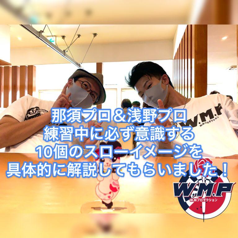 【スローイメージ】中級者必見!ダーツプロが練習で気にする10項目