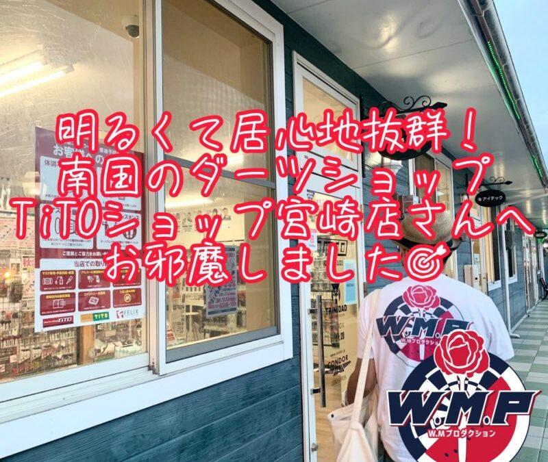【宮崎】まるでコテージ!?TiTOショップ宮崎店5つの魅力