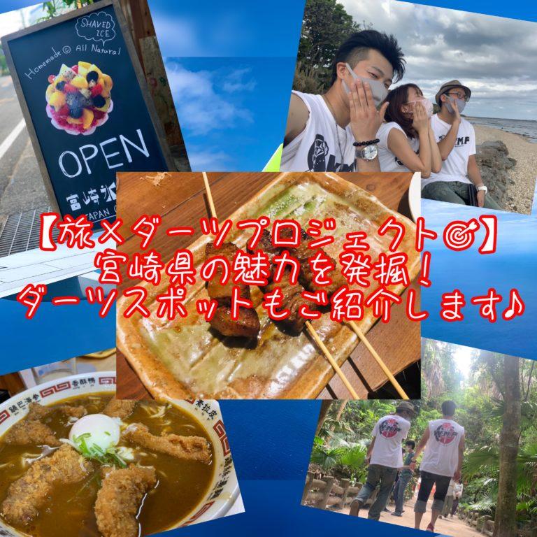 【旅×ダーツ】ここがイチオシ!宮崎6つの魅力とダーツスポット