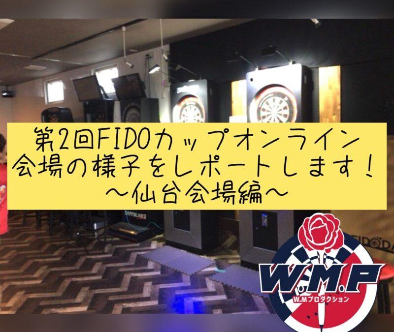 【FIDOカップ】第2回オンライン大会当日の様子を浅野がレポートします