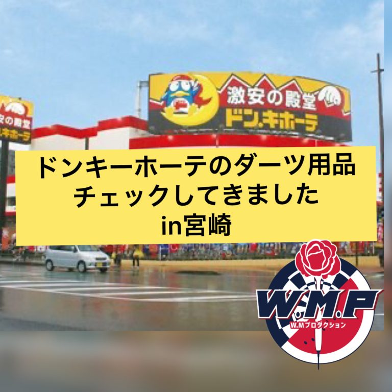 【ドンキホーテ】ダーツ用品の品揃えをチェック!in宮崎