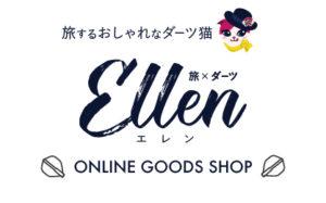 Ellen〜旅×ダーツ〜
