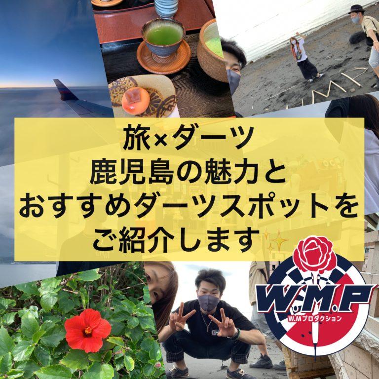 【旅×ダーツ】鹿児島の5つの魅力と行きたいダーツスポット