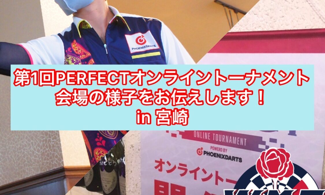 【PERFECTオンライン】第1回プロ大会の様子をお届けします!