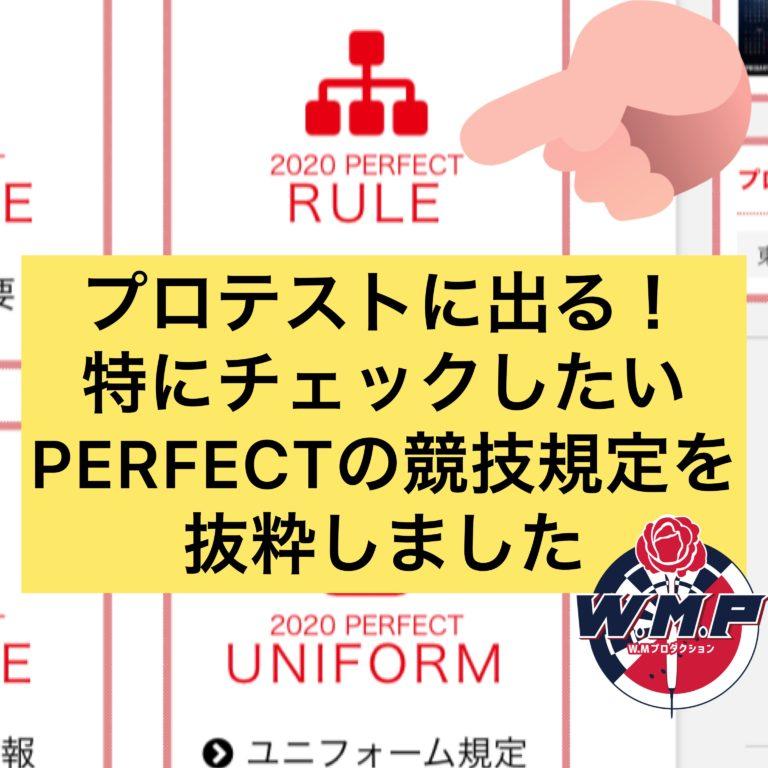 【PERFECT】プロテストにも出る見落としがちな競技規定をご紹介