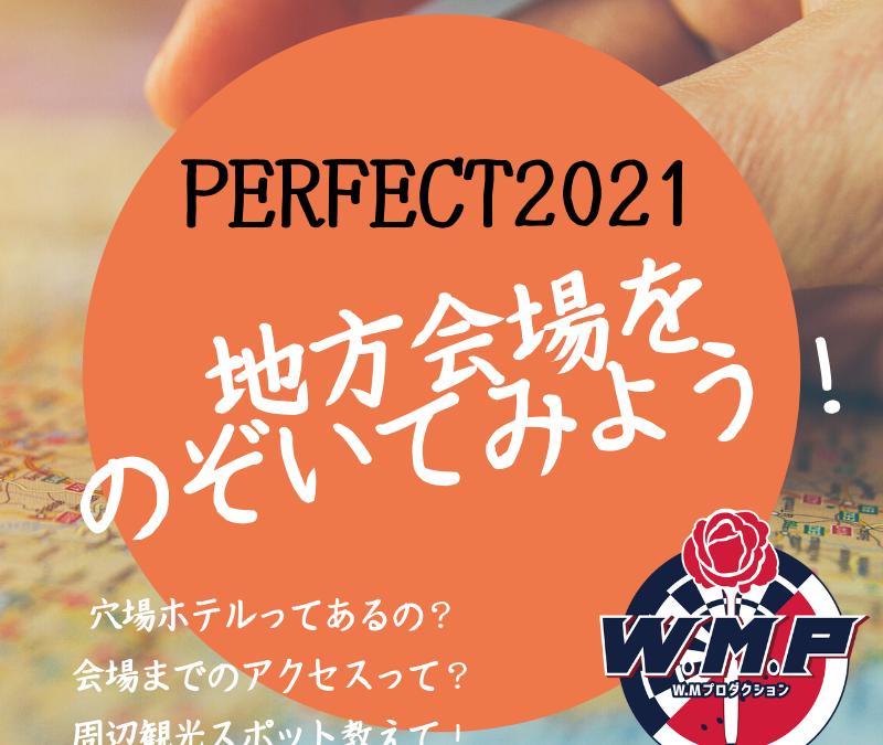 【2021開幕】シーズン到来!PERFECT試合会場をのぞいてみよう
