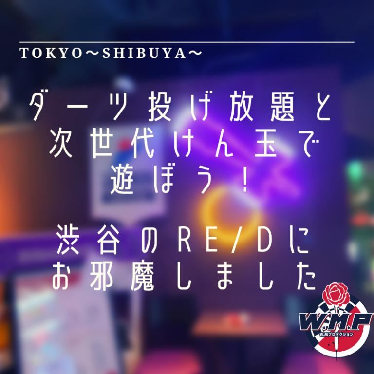 【渋谷】ダーツとけん玉!?クラフトビールも美味しいRE/Dさんに行きました