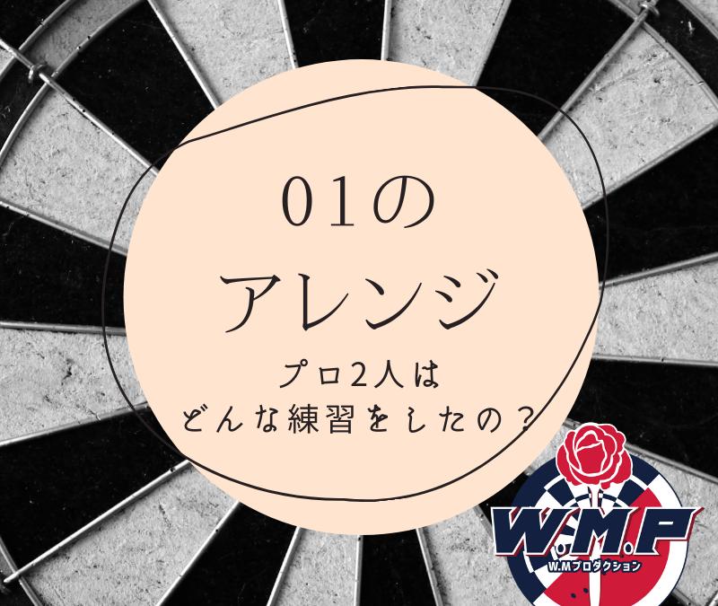 【アレンジ練習】ダーツプロ2人が意識していた上達のコツ10