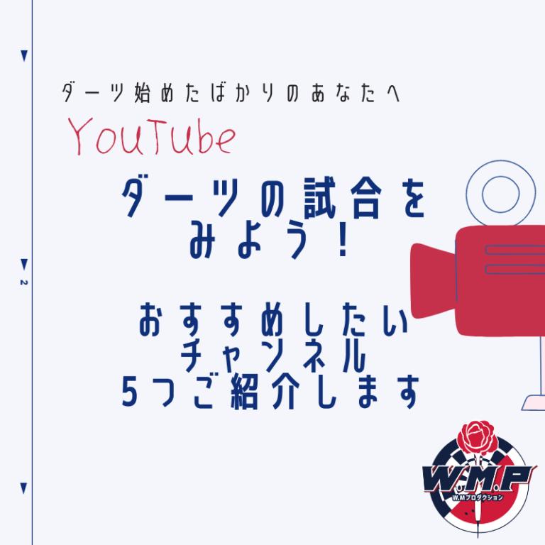 【Youtube】ダーツの試合を見たい!おすすめしたい5つのチャンネル
