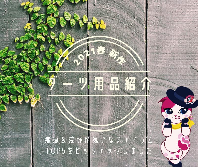 【新作】2021年春発売!プロが気になるダーツ用品TOP5