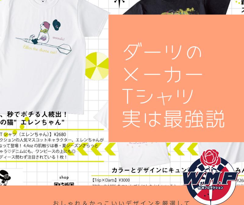 【Tシャツ】注目!ダーツメーカーのおしゃれなアパレルTOP5をPick up!