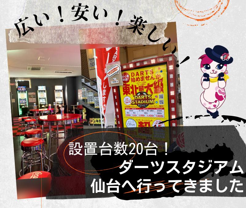 【仙台】東北最大級!ダーツスタジアム仙台へ行きたくなる5つの魅力