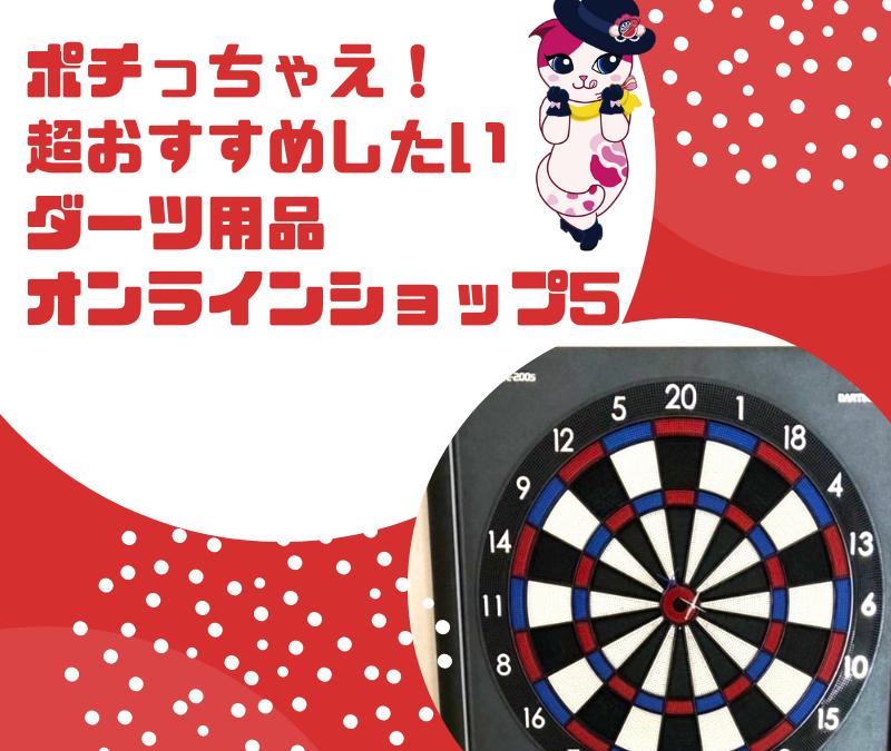 【オンライン】おうちで買おう!ダーツ用品おすすめショップを5つ紹介!