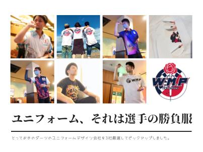 【勝負服】ダーツのユニフォームを作ろう!イチオシ制作会社を3選ご紹介