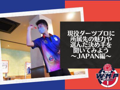 【ダーツプロ】どっちにしよう?所属団体を選ぶ11のヒント〜JAPAN編〜