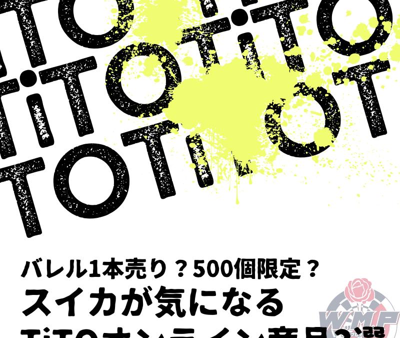 【TiTOオンライン】めっちゃ!気になるスイカセレクトダーツ用品TOP3
