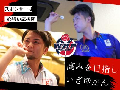 【スポンサー】年間1万円でOK!?ダーツのプロ選手を応援してみよう